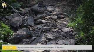 Фирма изхвърля асфалт в дерето на река Добричка