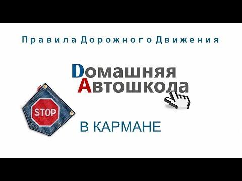 видео: Перечень неисправностей и условий, при которых запрещается эксплуатация транспортных средств