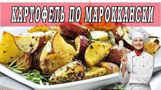 Жареный картофель по  Мароккански. Картофель с оливками и лимоном.