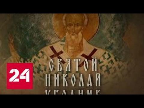 Святой Николай Угодник.