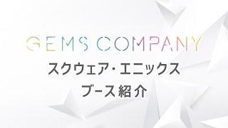 GEMS COMPANYのスクウェア・エニックス ブース紹介 in TOKYO GAME SHOW2018