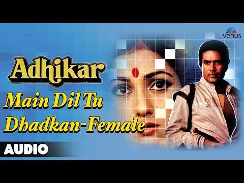 Adhikar : Main Dil Tu Dhadkan - Female Full Audio Song | Rajesh Khanna, Tina Muneem |