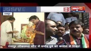 Raipur News Chhattisgarh : Pramod Dubey से खास बातचीत   CM Baghel का जताया आभार