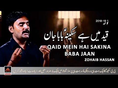 Noha - Qaid Mein Hai Sakina Baba Jaan - Zohaib Hassan - 2018 | Noha Bibi Sakina s.a