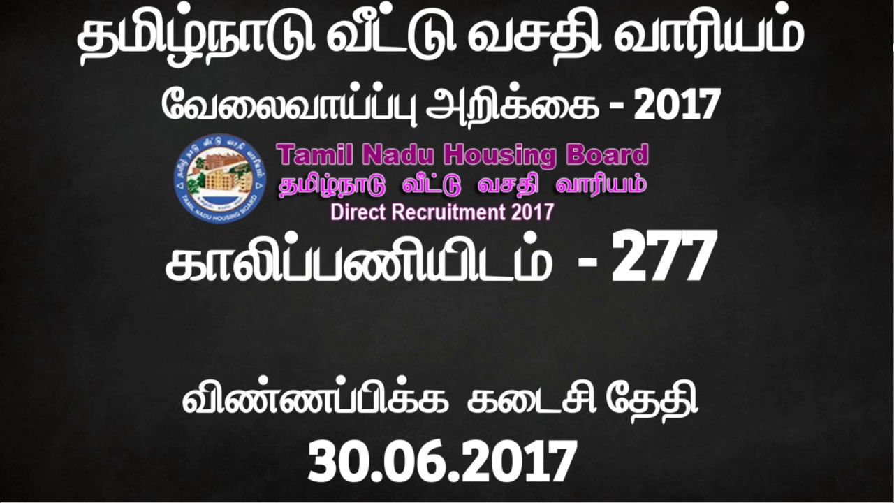 tamil nadu housing board recruitment 2017- tnhb exam notifications