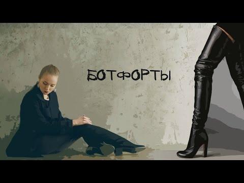 БОТФОРТЫ. Моя любимая обувь! (после туфель) :) МАХА ОДЕТАЯ