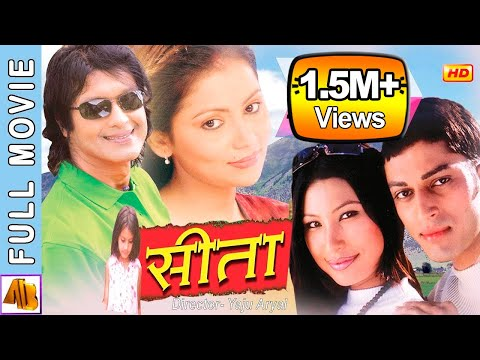 Nepali Full Movie SITA | Rajesh Hamal | Sarita Lamichane | AB Pictures Farm B.G Dali
