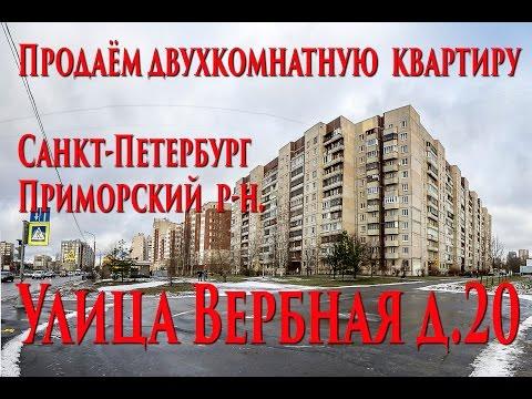 Купить квартиру в Коломягах   Купить квартиру на Вербной   Двухкомнатная в Приморском районе