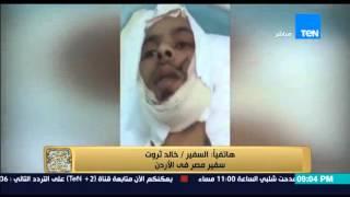 """البيت بيتك -  """" الاعتداء على مصرى بالأردن و محاولة قطع عضوه الذكري و الشرطة الاردنية تحدد الجناة """""""