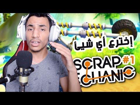 إخترع أي شيئ   1# Scrap Mechanic