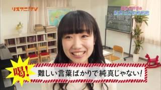 リスアニ!TV 田所あずさの純真こども相談室 #01 田所あずさ 検索動画 46