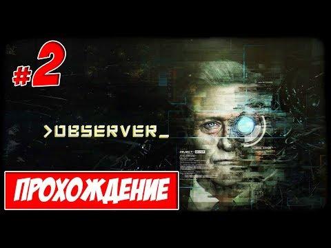 Observer: Первое погружение в память -- часть 2