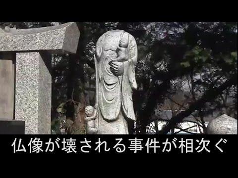 福島・須賀川・郡山 仏像が壊される事件が相次ぐ、合わせて被害は12カ所