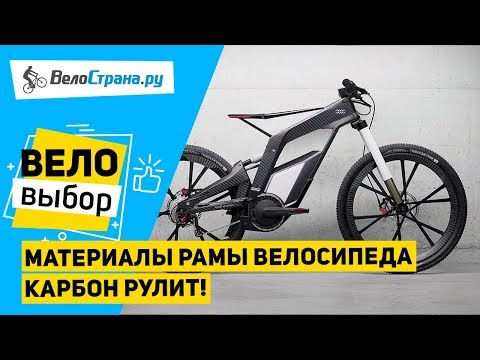 Как выбрать материал рамы велосипеда // Стоит ли карбон своих денег?