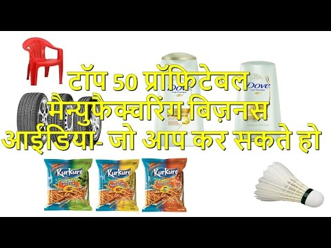 पचास मुनाफे वाले बिज़नस आईडियाtop fifty profitable  manufacturing business idea that you can do.
