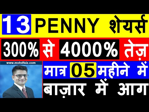 13 PENNY शेयर्स  | PENNY SHARES TO BUY IN 2020 INDIA | PENNY STOCKS 2020 | PENNY SHARES TRADING