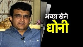 MS Dhoni Batted Well: Sourav Ganguly | Sports Tak