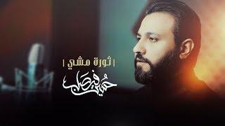 ثورة مشي   إصدار قصتي   حسين فيصل   محرم 1439