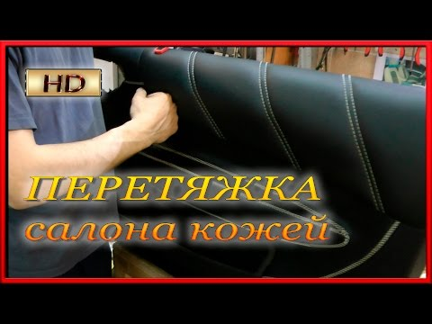 видео: Обшивка салона кожей в Твери  Тачка выходит на финиш