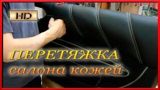 Обшивка салона кожей в Твери  Тачка выходит на финиш(, 2016-05-14T13:25:18.000Z)