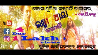 Laxmi aya comedy |Koraputia Desia comedy| Desia comedy|mp4 videos