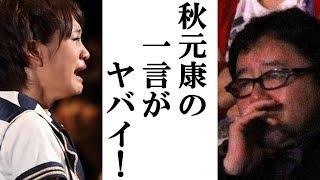 前田敦子に秋元康が勝地涼の目の前で放った一言に一同衝撃…ヤバすぎる事...