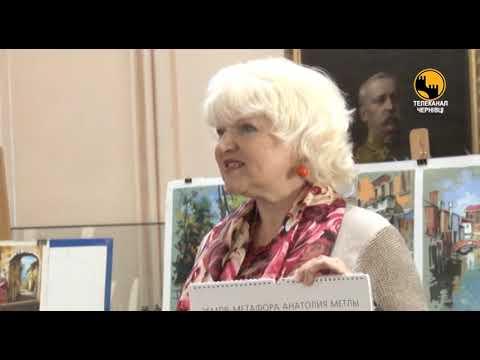 Телеканал ЧЕРНІВЦІ: Чернівецький обласний художній музей збагатився колекцією картин відомо ізраільського художника Анат