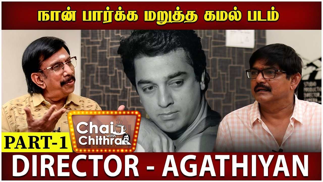 Download 2 ரூபாய் சம்பளத்துக்கு ஆபீஸ் பாய் வேலையில் சேர்ந்தேன்|CHAI WITH CHITHRA | DIRECTOR AGATHIYAN |PART 1