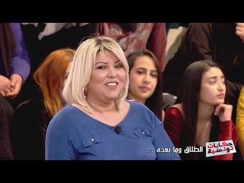 #Hkayet_Tounsia S03 Ep20 | راجلي  الرابع هو الشاهد متع عرسي الثالث