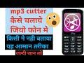 Mp3 cutter in jio phonejio phone me mp3 cutter use kare|