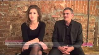 Repeat youtube video Эксклюзивное интервью Абделатифа Кешиша и Адель Экзаркопулос -
