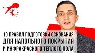 видео Заливка стяжки пола в Березе укладка монтаж