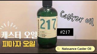 [초간단리뷰]네상스캐스터오일(Naissance Cast…