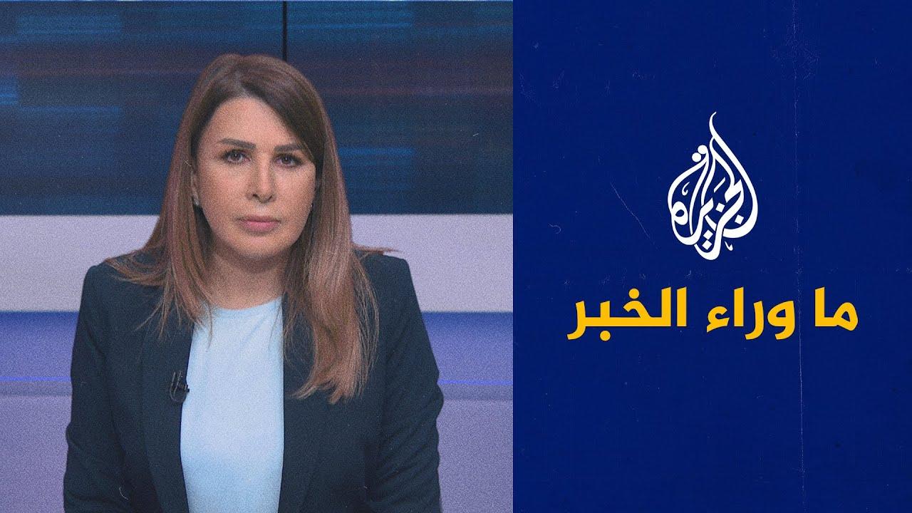 ما وراء الخبر- مخلوف للجزيرة: ما حدث لي جريمة اختطاف والانقلاب يسعى لإسكات المعارضين  - نشر قبل 4 ساعة