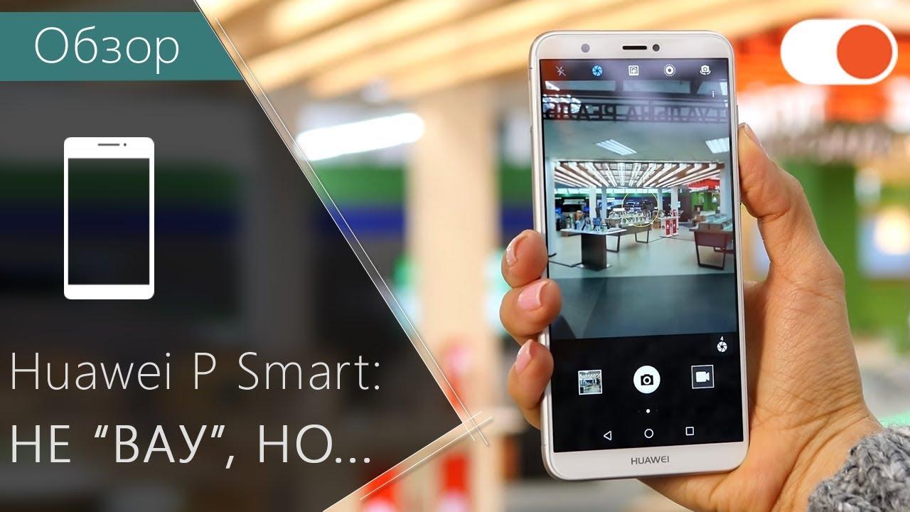 Обзор нового смартфона Huawei P Smart