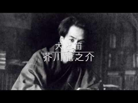 朗読】犬と笛 芥川龍之介 - YouT...
