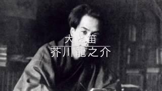 【朗読】犬と笛 芥川龍之介