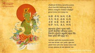 21 Praises to Tara Chanted by Lama Tenzin Sangpo and Ani Choying Drolma