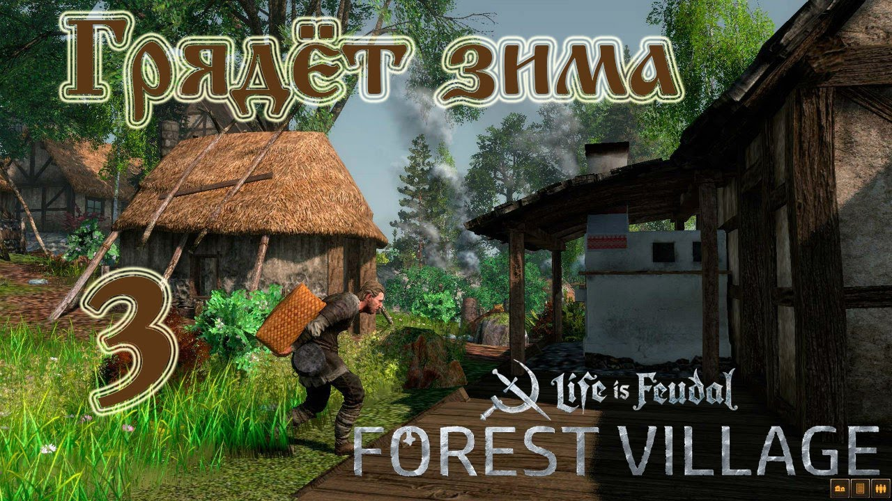 Life is feudal зима скачать life is feudal your own 0.2.4.2