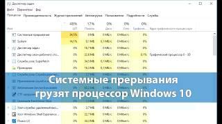 РЕШЕНИЕ.системные прерывания, процессор 100%, майнер вирус.
