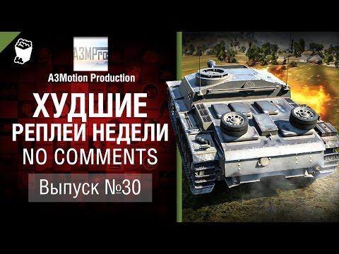 Платежи в World of Tanks – пополнить танки, купить золото