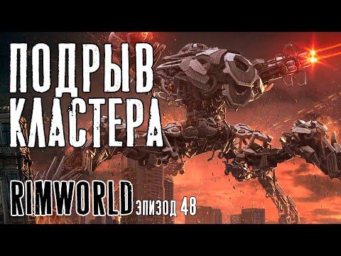 Видео: ПОДРЫВ КЛАСТЕРА ► Rimworld с модами прохождение, 13 сезон, 48 серия