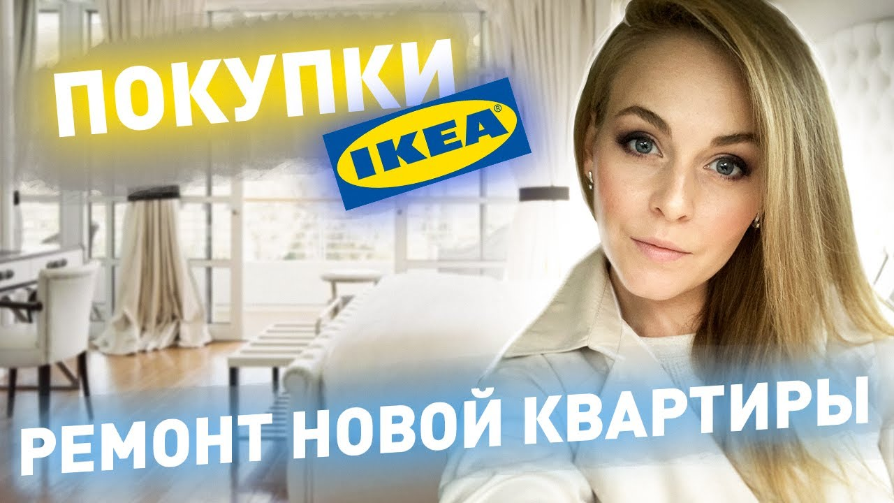 ПОКУПКИ В IKEA/ШОППИНГ/РЕМОНТ/KATRINA BERRY