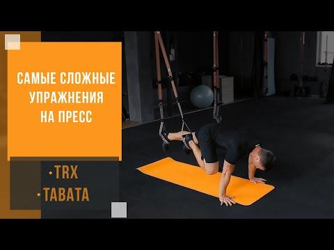 115. Самые сложные упражнения на пресс - TRX, Tabata | Александр Мельниченко