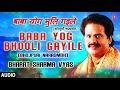 BABA YOG BHOOLI GAYILE    BHOJPURI NARADMOH   SINGER - BHARAT SHARMA VYAS   HAMAARBHOJPURI