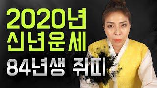 ◆ 2020년 쥐띠운세사주 ◆ 2020년도 84년생 운세사주 신점