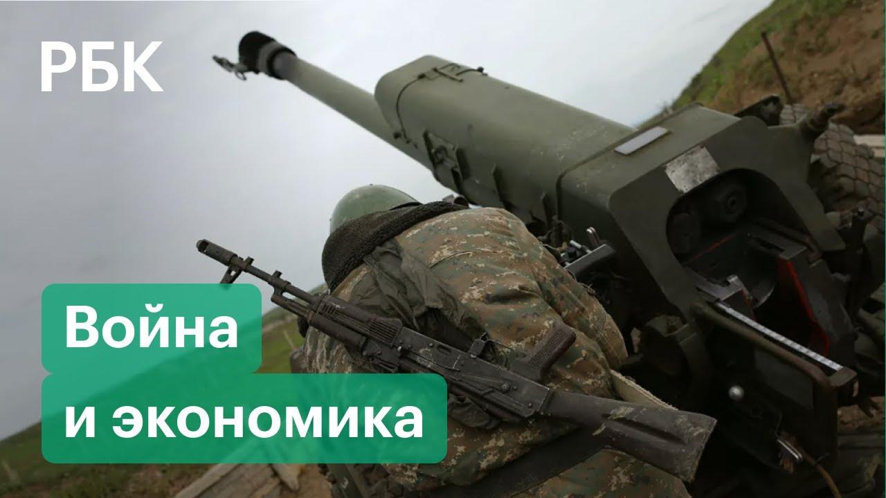 Карабахский конфликт: экономические последствия для России, Армении и Азербайджана
