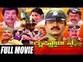 Krishnarjuna – ಕೃಷ್ಣಾರ್ಜುನ| Kannada Full HD Movie | FEAT. B C Patil,Raga