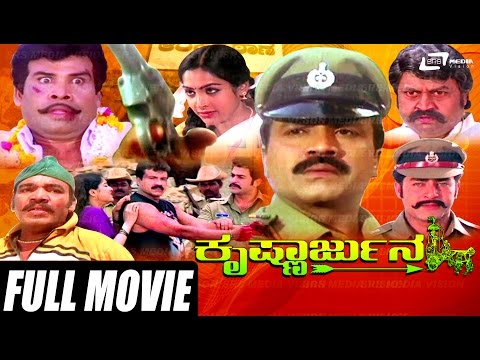 Krishnarjuna – ಕೃಷ್ಣಾರ್ಜುನ| Kannada Full HD Movie | FEAT. B C Patil,Raga