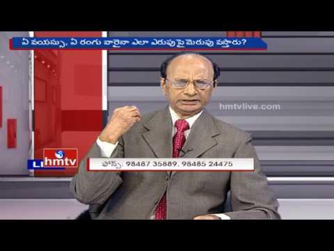 Australian Herbal Clinic &Medicine | Dr.Gutta Lakshman Rao&Dr.Sailija|23-06-16|HMTV Jeevana Rekha